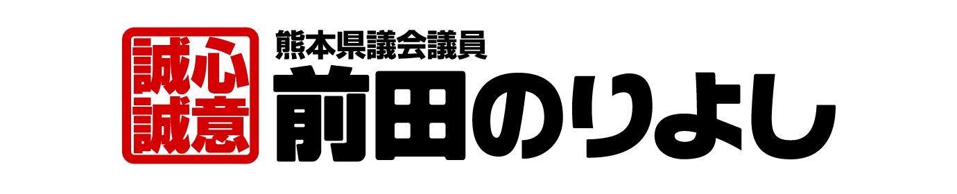 熊本県議会議員 前田のりよし